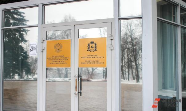 Двери в здание правительства Нижегородской области