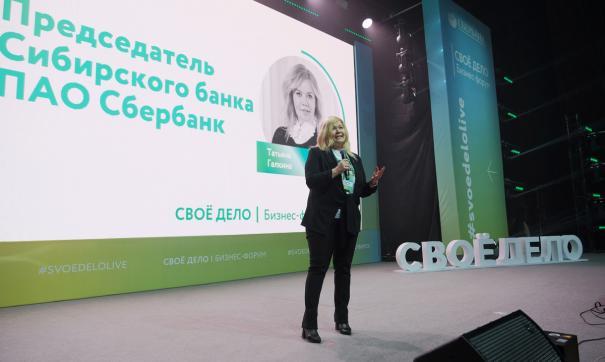 В Новосибирске стартовал форум для начинающих предпринимателей
