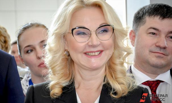 Голикова предложила информировать граждан о положенных им льготах