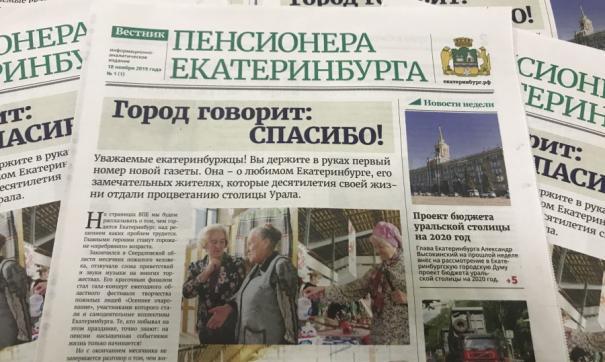 Екатеринбуржцы не хотят лишиться новой газеты