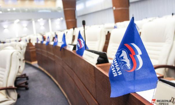 Сегодня прошла конференция реготделения Единой России