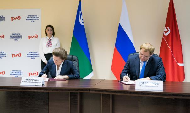 Югра и РЖД подписали соглашение о сотрудничестве