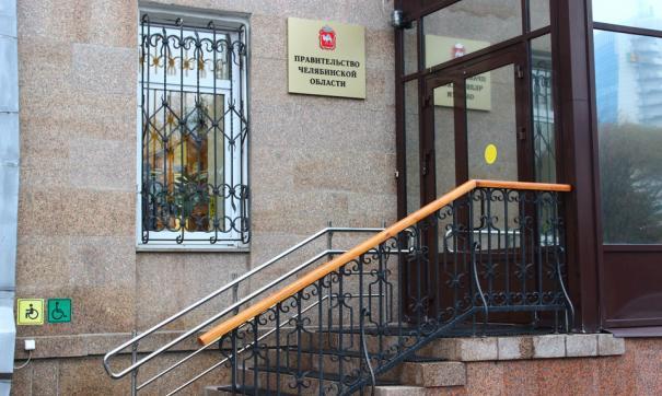 В правительстве Челябинской области кадровые перестановки
