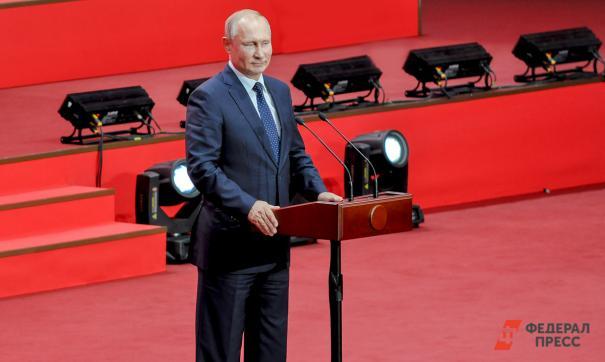Путин направил приветственное письмо, в котором сказал о важности гуманитарной сферы
