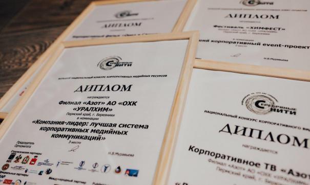 Филиал «Азот» АО «ОХК «УРАЛХИМ» одержал победу в четырех номинациях