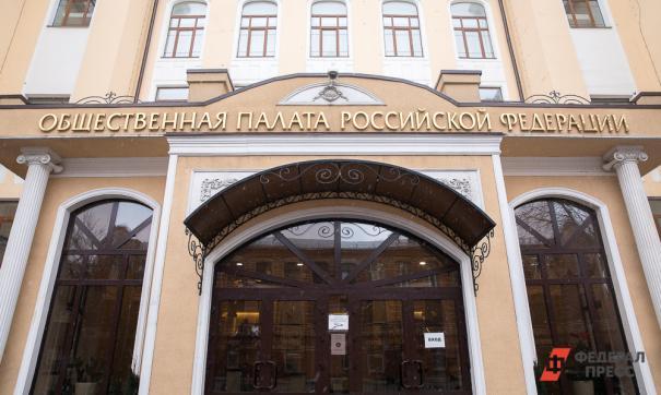 В Общественной палате поддержали главу СПЧ Валерия Фадеева