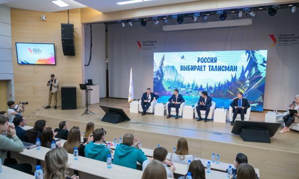 В Екатеринбурге стартовали выборы талисмана Универсиады-2023