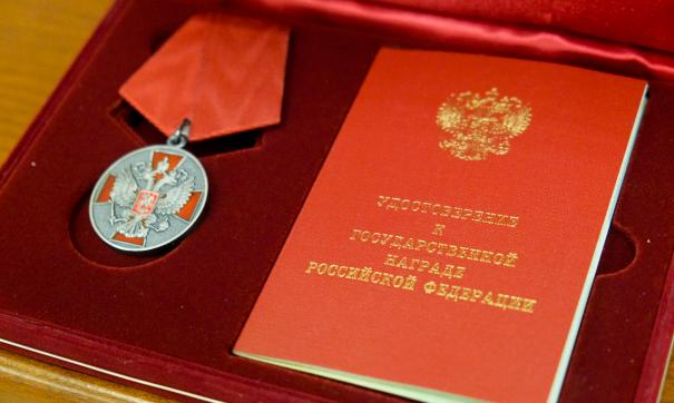 Награды были вручены по поручению президента Владимира Путина.
