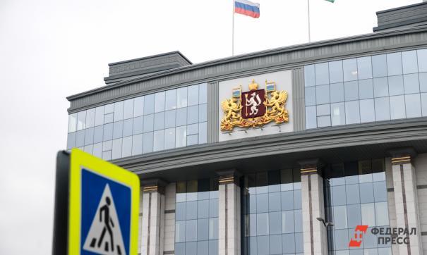 В Свердловской области упразднили три населенных пункта.