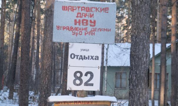 Свердловские власти временно отменили консервацию дач УрО РАН.