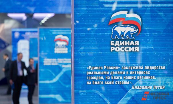 Рабочим группам генсовета «Единой России» обозначили KPI