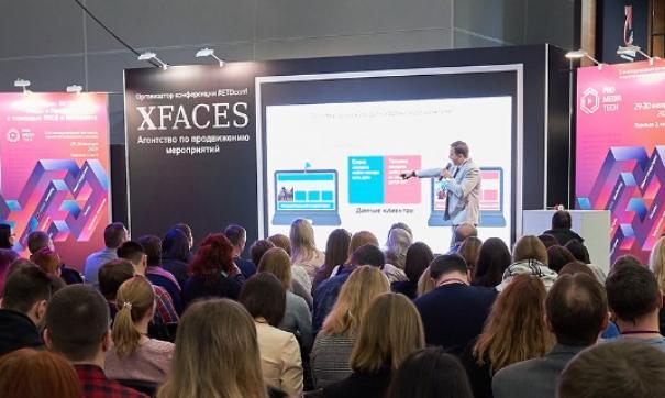 О передовых методиках в маркетинге расскажут на конференции ETDconf