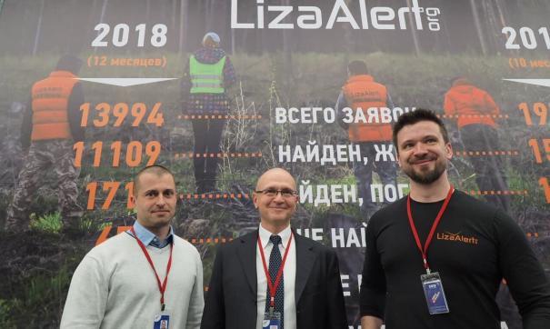 Поисковой отряд принимает участие в Международном форуме добровольцев