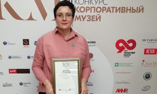 Музей «РН-Уватнефтегаза» стал призером всероссийского конкурса