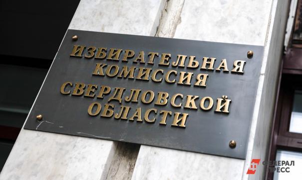Свердловский избирком не зарегистрировал группу по референдуму о возврате прямых выборов мэра