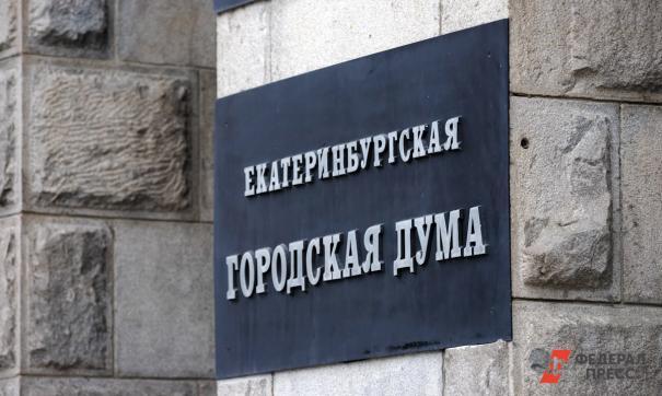 Дума Екатеринбурга приняла бюджет 2020 года в первом чтении