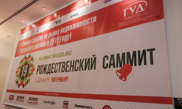 В Екатеринбурге стартовал Рождественский саммит недвижимости