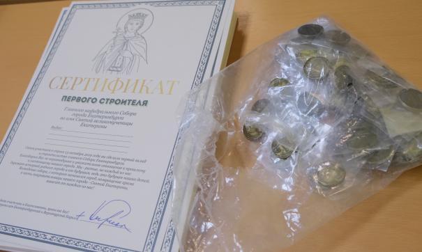 Оставшиеся после опроса по храму монеты раздадут в Екатеринбурге