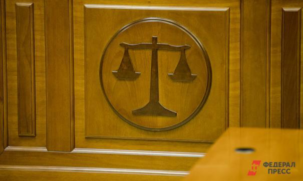 Судебное заседание проходило в закрытом режиме