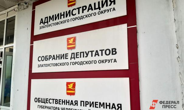 Жители Златоуста просят сменить начальника управления ЖКХ