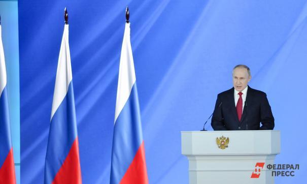 Президент Владимир Путин выступил с очередным посланием к Федеральному собранию.