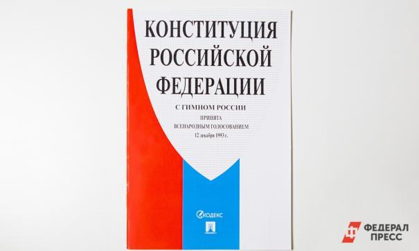 Голосование о внесении поправок в Конституцию РФ могут назначить на будний день