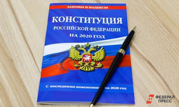 Студенты и общественники участвуют в обсуждениях поправок к Конституции РФ