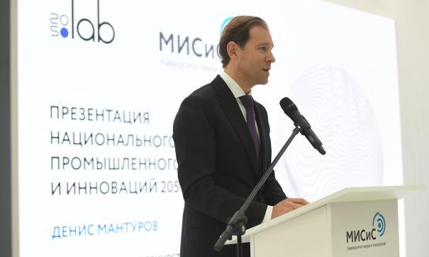 В НИТУ «МИСиС» презентовали национальный центр промышленного дизайна и инноваций «2050.ЛАБ»