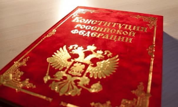 Конституция - не статичный документ