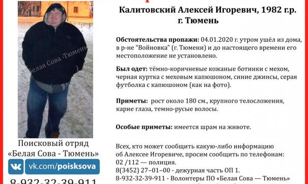 Алексея Калитовского активно разыскивали полиция и волонтеры. Он мог уйти на встречу с девушкой, с которой общался в соцсети