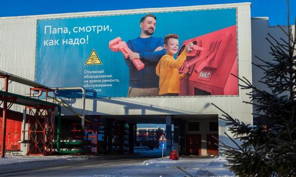 Группа ЧТПЗ воплотила креативный проект по промбезопасности