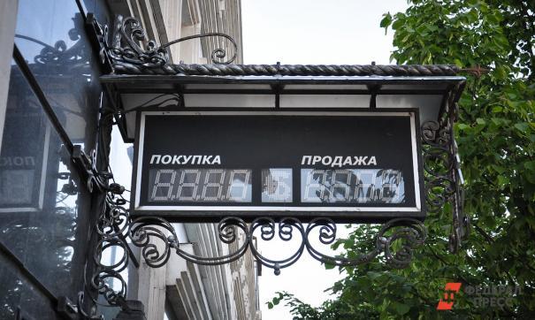 Эксперты расскажут о влиянии отставки правительства на курс рубля