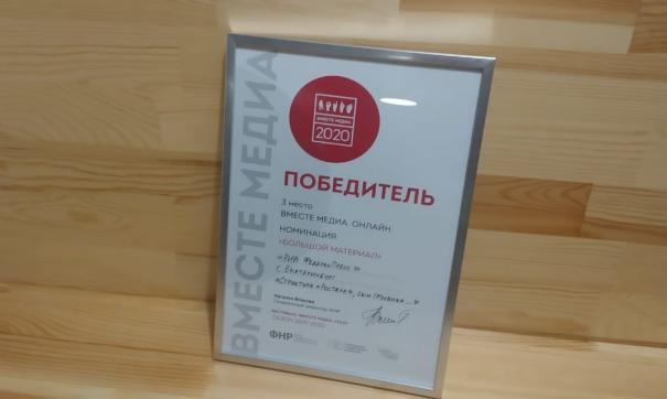награда ФедералПресс