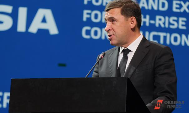 Свердловский губернатор готов провести в регионе голосование по изменениям в Конституции
