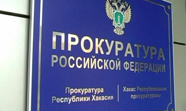 Чиновники Хакасии подписали подложные акты приобретения недвижимости