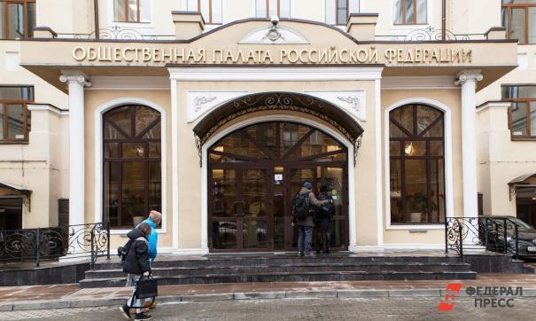 Общественная палата России