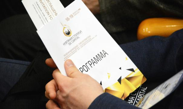 Форум состоялся при поддержке ПАО «НК «Роснефть» в рамках соглашения с правительством Югры о социальном партнерстве