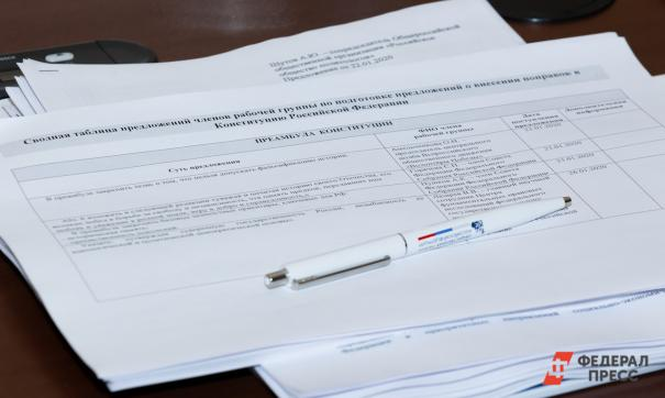 Рабочая группа по Конституции определилась с текстом поправки о культуре