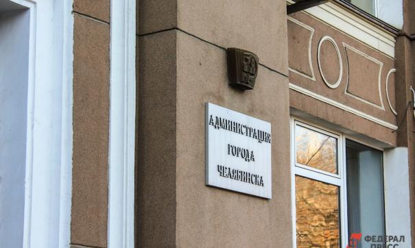 В администрации Челябинска кадровые перестановки