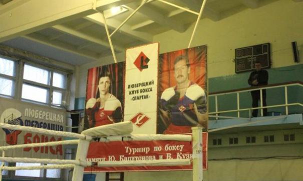 В Люберцах пройдут XXX Всероссийские соревнования по боксу