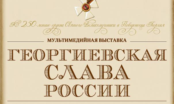 Экспозицию «Георгиевская слава России» откроют 22 февраля в историческом парке «Россия – моя история» на ВДНХ