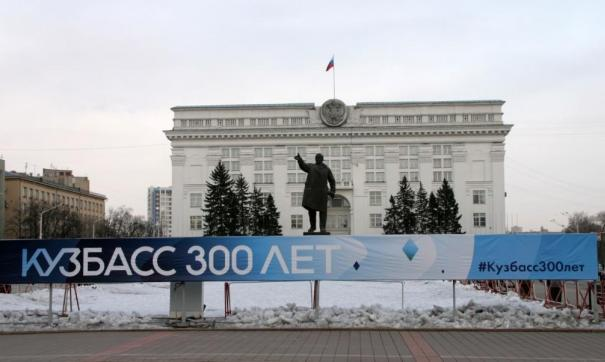 Кузбасский парламент обновил герб области