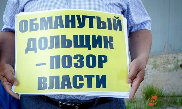 В Новосибирске обманутые дольщики вышли на пикет