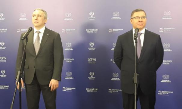 Глава Минстроя РФ принял участие во втором Всероссийском форуме малых городов и исторических поселений