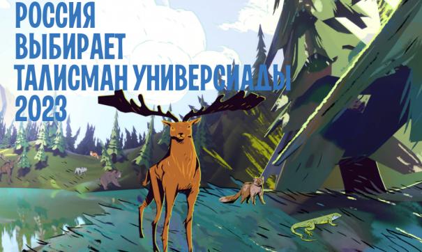 Россияне выбрали 12 претендентов для символа Универсиады в Екатеринбурге