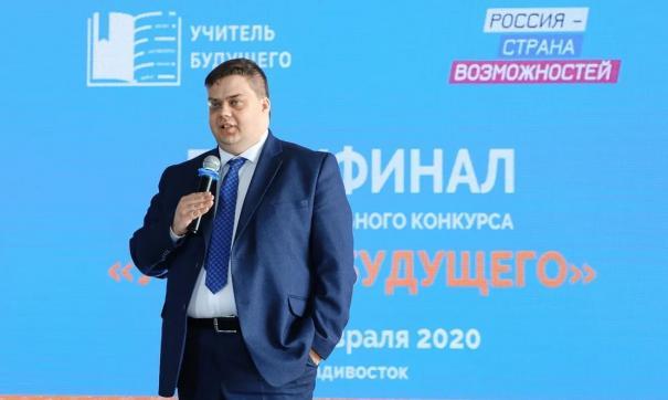 Во Владивостоке завершился полуфинал конкурса Учитель будущего