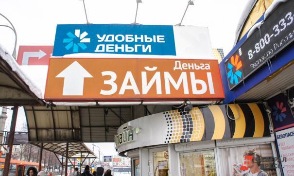 Россияне взяли микрозаймы к 23 Февраля