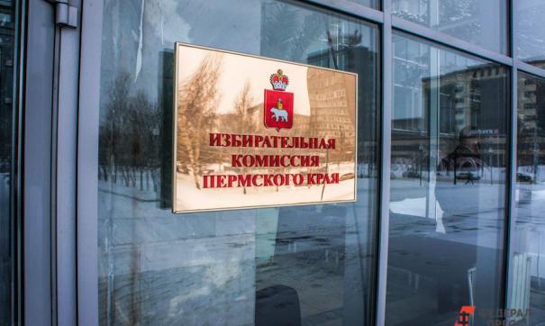 Прикамский крайизбирком назначил председателя ТИК Дзержинского района Перми