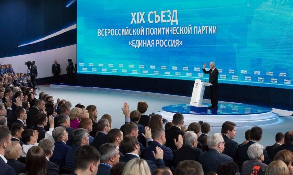 Работу «Единой России» над поправками к Конституции оценил президент
