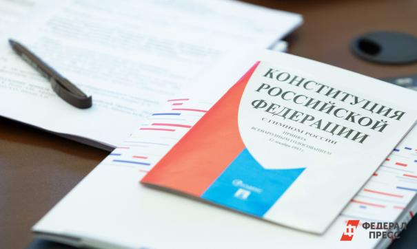 Госдума приняла поправки к Конституции РФ